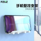 PZOZ手機架平板懶人支架ipad充電放置架墻壁廁所掛墻  星河光年DF