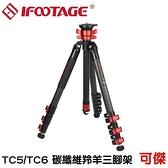 IFOOTAGE TC6 碳纖維羚羊三腳架 腳架 羚羊三腳架 碳纖維腳架 限宅配