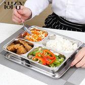 便當盒 不銹鋼分格飯盒食堂外送快餐盤餐盒