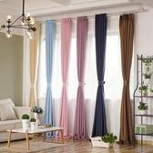 簡約現代窗簾成品隔熱防曬全遮光加厚純色客廳臥室窗簾布窗簾遮光