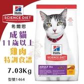 *KING*Hills希爾思 成貓11歲以上 雞肉特調食譜7.03Kg【1464】.維護高齡貓維持靈活度.貓糧