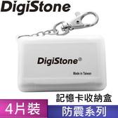 ◆免運費◆DigiStone 防震多功能4P記憶卡收納盒(4片裝)-霧透白色 X1個(台灣製造!!)= 耐防震功能!!