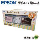 【12mm 三入組合包】EPSON 7110155 手作DIY趣味組 ( 貼紙+和紙+燙印) 原廠標籤帶