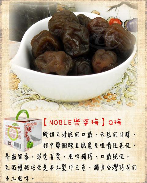 【NOBLE樂婆梅】Q梅350g+化應子350g