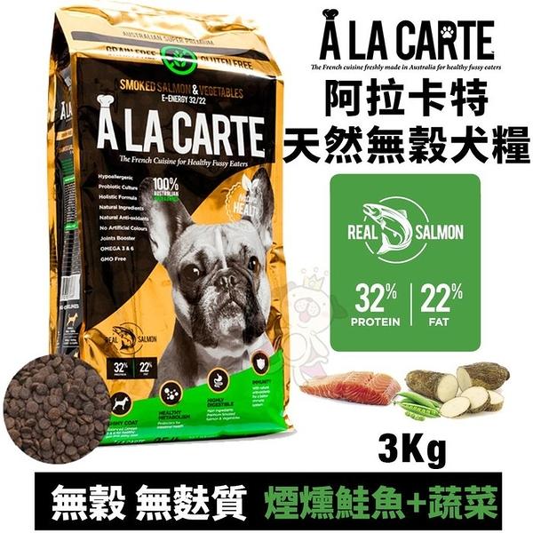 【免運】A La Carte阿拉卡特 天然無穀犬糧3Kg 煙燻鮭魚+蔬菜 無穀 無麩質配方 犬糧『寵喵樂旗艦店』