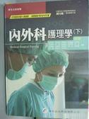 【書寶二手書T1/大學理工醫_PFR】內外科護理學(下)_李和惠/等_4/e