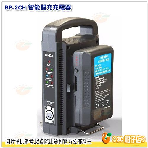 副廠 SONY BP-2CH V掛 雙充充電器 座充 適用 BP-L40 BP-L60A BP-L90A