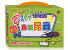 Baby IQ圖卡-鳥類昆蟲...