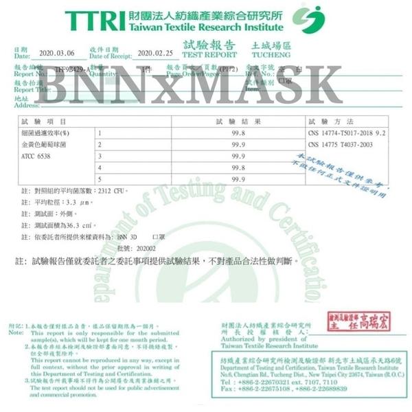 BNN 3D立體 兒童醫用口罩 50入/盒 鼻恩恩 立體型兒童醫療防護口罩 幼童口罩 台灣製造