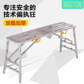 摺疊馬凳腳手架升降裝修室內加厚馬登梯子多 架子施工程平台凳H 【 出貨】