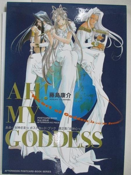 【書寶二手書T2/嗜好_AHF】Ah!My Goddess_第2集_藤島康介