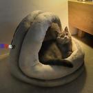 【貝貝】寵物窩 貓窩 保暖狗窩 四季通用 可拆洗 全封閉式 貓咪用品