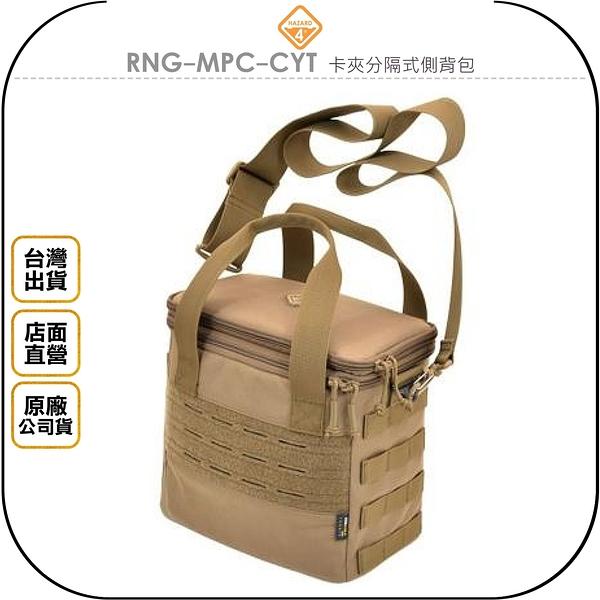 《飛翔無線3C》HAZARD 4 RNG-MPC-CYT 卡夾分隔式側背包│公司貨│斜背收納包 出遊相機包