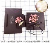520干花禮品盒香水口紅禮盒化妝品錢包光禮物盒包裝盒帶燈【全館滿一元八五折】