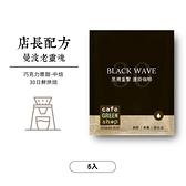 店長季節配方:曼波老靈魂/中度烘焙濾掛/30日鮮(5入)