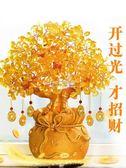 風水擺件 黃水晶發財樹招財樹家居酒柜裝飾品客廳工藝品搖錢樹風水擺件 卡菲婭