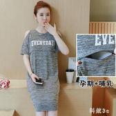 孕婦哺乳洋裝孕婦新款韓版中長款短袖孕婦長裙 js5058『科炫3C』