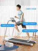 跑步機 A1跑步機家用款小型折疊式室內超靜音多功能簡易迷你電動走步 莎拉嘿呦