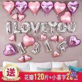 氣球 婚房布置鋁膜氣球婚禮卡通英文字母新房裝飾氣球套餐結婚用品 多色