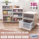 Loxin 全新升級大容量抽屜式可疊加耐重收納箱-特大款-38公升 收納箱 整理箱 抽屜櫃【BH1543】
