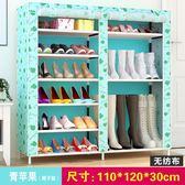鞋櫃簡易鞋架家用組裝多層宿舍收納防塵小號鞋架子省空間布鞋櫃經濟型【聖誕節提前購