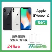 【刀鋒】免運 當天出貨 Apple iPhone X 64G 空機 5.8吋 簡配 9.9成新 蘋果 完美 翻新機