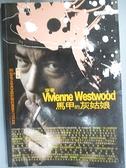 【書寶二手書T9/廣告_JMF】穿著Vivenne Westwood馬甲的灰姑娘_顏忠賢