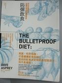 【書寶二手書T5/養生_QIX】防彈飲食-矽谷生物駭客抗體內發炎的震撼報告_戴夫.亞斯普雷