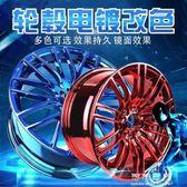 納米鍍金汽車輪轂噴膜車身中網輪胎鍍鉻改色改裝高檔電鍍輪轂噴漆 可可鞋櫃
