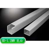 KSS 絕緣配線槽 HD-1.2MW (乳白) 單支