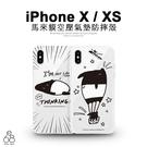馬來貘 iPhone X / XS 空壓殼 手機殼 防摔 氣墊 軟殼 保護殼 正版授權 懶人風 簡約 保護套