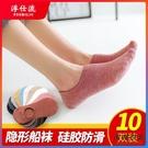 10雙|襪子女短襪淺口隱形船襪底純棉薄款...