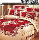 玫瑰物語‧七件式鋪棉床罩組‧標準雙人(5×6.2尺) ‧專櫃精品‧100%純棉