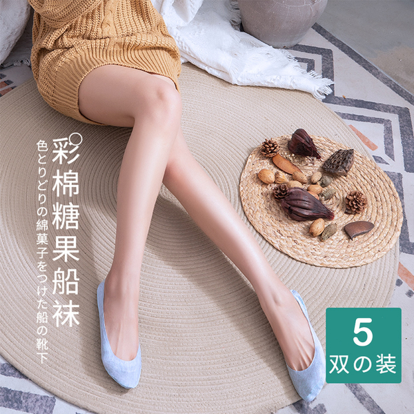 彩棉糖果防滑隱形襪(5入)