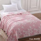 毛毯 毛巾被全棉雙層紗布棉質雙人夏涼被子夏季空調被 nm6521【pink中大尺碼】