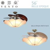 燈飾燈具【華燈市】Vento芬朵54吋BELLE美好年代系列-素面燈罩 精品吊扇 設計師款 餐廳客廳商業空間