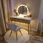北歐式實木梳妝台臥室小戶型迷妳簡約梳妝桌經濟型網紅化妝台帶燈送椅子wy 快速出貨