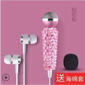 手機唱吧全民k歌神器迷你鑽石話筒麥克風YY2355『毛菇小象』