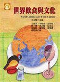 (二手書)世界飲食與文化