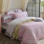 義大利La Belle《艾莎曼》特大天絲防蹣抗菌吸濕排汗兩用被床包組