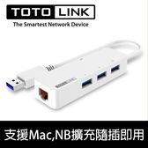 TOTOLINK U1003 USB 3.0 轉RJ45 Gigabit 網路卡+集線器【限時促銷↘原價799】