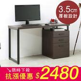 北歐經典120CM厚板穩重型工作桌 辦公桌 書桌 電腦桌 學習桌 學生桌 兒童桌 DE020 澄境