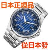 免運費 日本正規貨 公民 CITIZEN  Citizen Collection Direct flight  太陽能無線電鐘 男士手錶 CB0161-82L