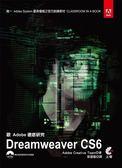 跟Adobe徹底研究Dreamweaver CS6