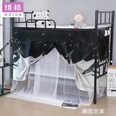 維格床簾蚊帳一體式學生宿舍物理遮光布上鋪下鋪圍簾單人床少女『潮流世家』