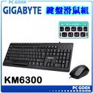 技嘉 GK-KM6300 有線 鍵盤滑鼠...