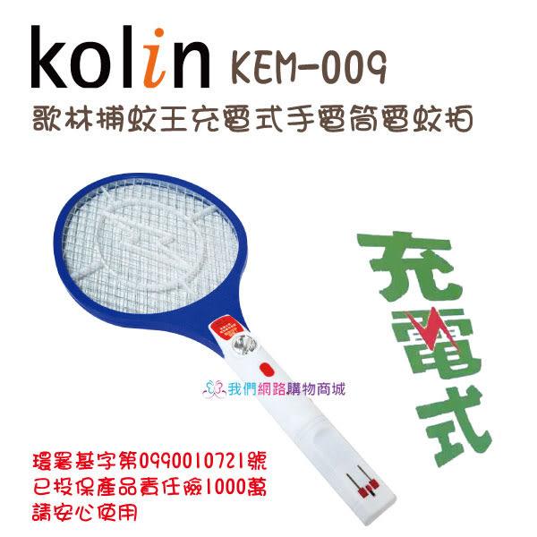 【我們網路購物商城】歌林 捕蚊王充電式手電筒電蚊拍 電蚊拍 蚊子 KEM-009