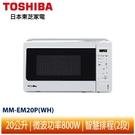 【TOSHIBA 東芝】20L微電腦料理微波爐 MM-EM20P(WH)