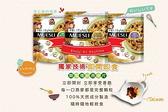 【輕食樓】穀物水果麥片300g(栗香紫薯/黃金蕃薯/經典原味)(純素)