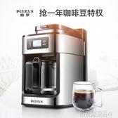 咖啡機家用全自動磨豆現磨現煮美式煮咖啡機壺igo